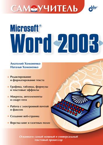 Самоучитель Microsoft Word 2003 (файл PDF)