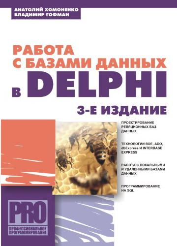 Работа с базами данных в Delphi. 3 изд. (файл PDF)