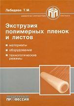 Экструзия полимерных пленок и листов