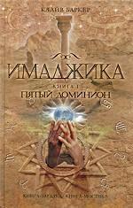 Имаджика. Книга 1. Пятый доминион