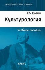 Культурология. 2-е изд., стер