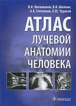 Атлас лучевой анатомии человека