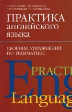 Практика английского языка: сборник упражнений по грамматике