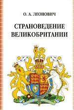 Страноведение Великобритании.На англ. яз 4-е изд. Учебное пособие