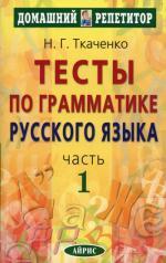 Тесты по грамматике русского языка. В 2 ч. Ч. 1. 11-е изд
