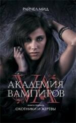 Райчел Мид. Академия вампиров. Книга 1. Охотники и жертвы