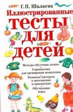 Скачать Иллюстрированные тесты для детей бесплатно Г.П. Шалаева