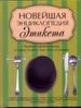 Новейшая энциклопедия этикета: правила хороших манер, котрые помогут вам стать успешным