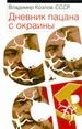СССР. Дневник пацана с окраины