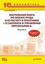 Настольная книга по оплате труда и ее расчету в программе 1С: Зарплата и Управление персоналом 8. 4-е изд