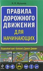Правила дорожного движения для начинающих