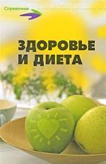 И.И. Зинец. Здоровье и диета: 100 леч. рационов, 500 рецептов