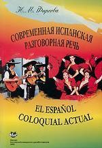 Современная испанская разговорная речь / El espanol coloquial actual