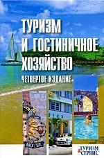 Туризм и гостиничное хозяйство