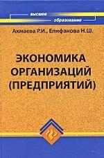 Скачать Экономика организаций  предприятий бесплатно Р.И. Акмаева