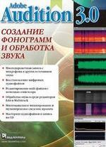 Adobe Audition 3. Создание фонограмм и обработка звука (+CD)