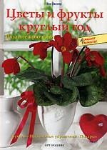 Цветы и фрукты круглый год. Вязание крючком