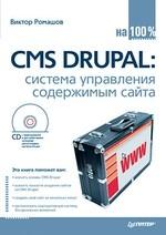 CMS Drupal: система управления содержимым сайта (+CD с видеокурсом)