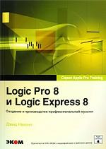 Logic Pro 8 и Logic Express 8. Создание и производство профессиональной музыки (+DVD-ROM)