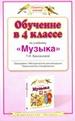 """Обучение в 4 классе по учебнику """"Музыка"""" Т.И.Баклановой"""