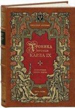 Хроника времен Карла IX.
