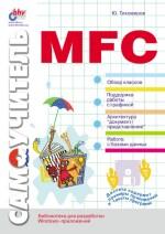 Самоучитель MFC +диск (файл PDF)