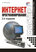Интернет программирование, 2-е изд. (файл PDF)