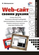 Web-сайт своими руками в2 (файл PDF)
