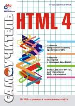 "HTML 4.0. Серия ""Самоучитель"" (файл PDF)"