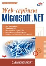 Web-сервисы Microsoft NET (файл PDF)