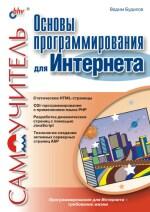 Основы программирования для Интернета (файл PDF)