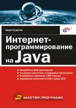 Интернет-программирование на Java (файл PDF)