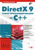 DirectХ 9: Уроки программирования на С++ (файл PDF)