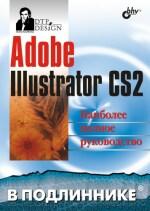 Adobe Illustrator CS2 (файл PDF)