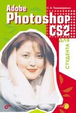Adobe Photoshop CS2 для студента. (файл PDF)