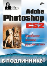 Adobe Photoshop CS2. (файл PDF)