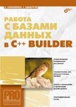 Работа с базами данных в С++ Builder. (файл PDF)