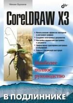 CorelDRAW X3. (файл PDF)