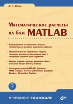 Математические расчеты на базе MATLAB. (файл PDF)