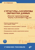 Структуры и алгоритмы обработки данных: обьектно ориентированный подход и реализация на С++ (УП) (файл PDF)