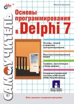 Основы программирования в Delphi 7 (файл PDF)