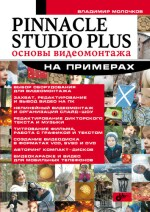 Pinnacle Studio Plus на примерах (файл PDF)