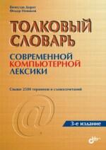 Толковый словарь современной компьютерной лексики. 3-изд. (ВС) (файл PDF)
