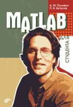 MATLAB для студента (файл PDF)
