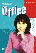 Microsoft Office для студента (файл PDF)