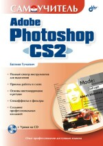 Самоучитель Adobe Photoshop CS2 (файл PDF)