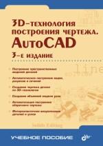 3D-технологии построения чертежа. AutoCAD (файл PDF)
