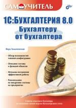 1С: Бухгалтерия 8.0. Бухгалтеру от бухгалтера. Самоучитель. (файл PDF)