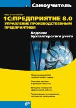 1С: Предприятие 8.0. Управление производственным предприятием. Ведение бухгалтерского учета. Самоучитель. (файл PDF)