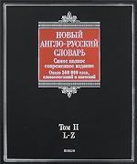 Новый англо-русский словарь. Том 2. L - Z